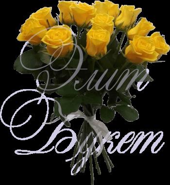 15 желтых роз «Солнце в лучах»