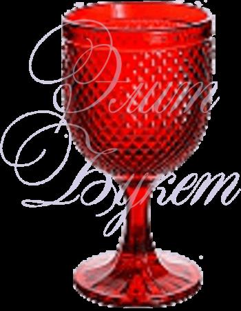 Бокал для вина Ромб красный