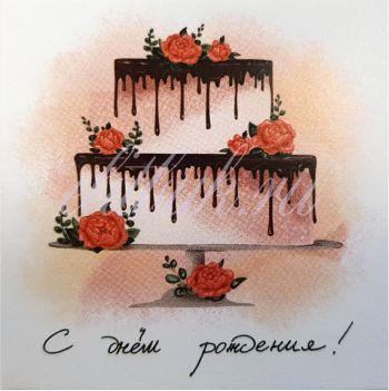 Открытка С Днем рождения, торт