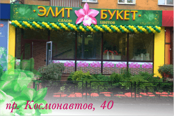 Элит-Букет на Космонавтов, 40