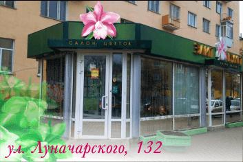 Элит-Букет на Луначарского, 132