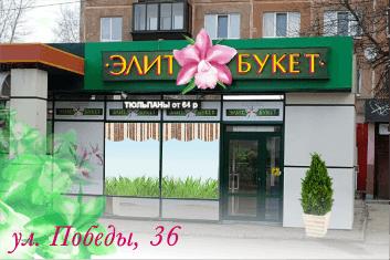 Элит-Букет на Победы, 36а