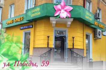 Элит-Букет на Победы, 59