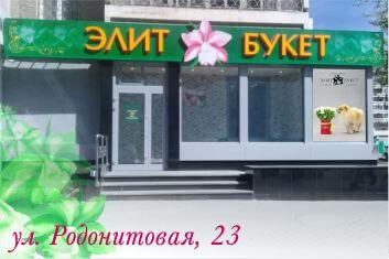 Родонитовая, 23