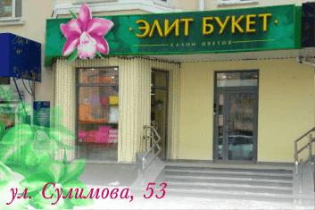 Элит-Букет на Сулимова. 53