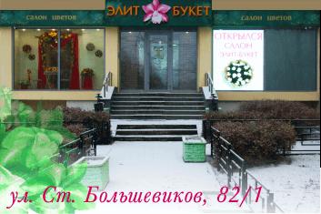 Элит-Букет на Ст.Большевиков 82/1
