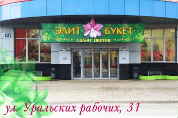 Элит-Букет на Уральских рабочих, 31
